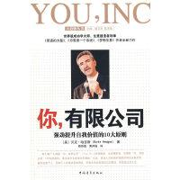 【旧书二手书正版8成新】你,有限公司 (美)哈吉斯 赖伟雄 黄邦福 中国青年出版社 9787500687078