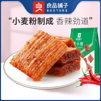 满减【良品铺子素小烧200gx1袋】辣条味麻辣休闲零食儿时美味休息零食