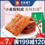 良品铺子素小烧200gx1袋辣条麻辣休闲零食儿时美味休息零食