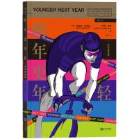 后浪:明天更年轻:运动赋能篇