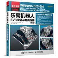 乐高机器人EV3设计与竞赛指南(第2版) James Jeffrey Trobaugh 人民邮电出版社 9787115