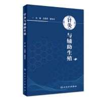 针灸与辅助生殖 人民卫生出版社 9787117281584