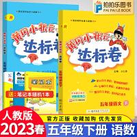 黄冈小状元达标卷五年级上册语文数学人教版全套2本