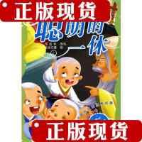 [旧书二手9成新]聪明的一休・外国故事卷--(彩色注音) /朵朵亿童 绘;马亚利 改写 北京少年儿童出版社