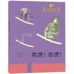 老虎老虎(学生版)/诺贝尔文学奖获奖作家书系