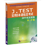 J TEST实用日本语检定考试2011年真题集 E-F级(含1MP3) 日本语检定协会J.TEST事务局 北京语言大学