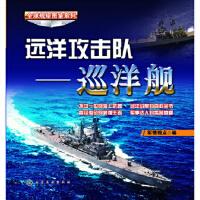 全球舰艇图鉴系列--远洋攻击队-巡洋舰 军情视点 化学工业出版社