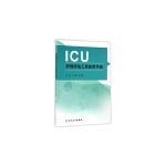 正版 ICU护理评估工具实用手册 丁炎明 王玉英 人民卫生 9787117228213 护理学 书籍