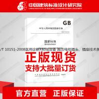 GB/T 10151-2008医用诊断X射线设备 高压电缆插头、插座技术条件