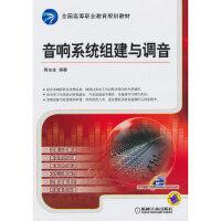 音响系统组建与调音,蒋加金,机械工业出版社9787111417484