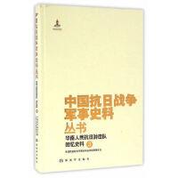 【二手9成新】华南人民抗日游击队回忆史料
