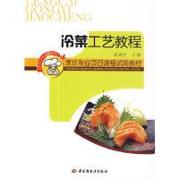 【正版现货】冷菜工艺教程(烹饪专业项目课程试用教材) 茅建民 9787501970551 中国轻工业出版社