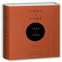 写真物语II:日本摄影1969―1989