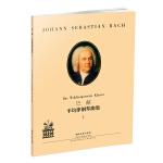 巴赫平均律钢琴曲集I(原版引进)