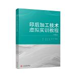 印后加工技术虚拟实训教程:汉文、英文