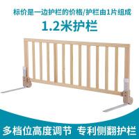 儿童实木折叠床围栏安全挡板通用新生可调节见描述床护栏