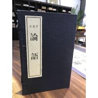 中英文论语 1函2册 宣纸线装书 论语全集完整版 原文译注 文白对照 汉英对照 西泠印社出版社