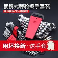 keycon棘轮扳手套装活动头双头两用开口梅花自动快速扳手汽修工具