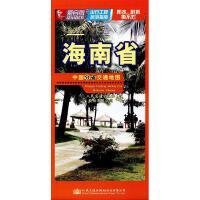 中国分省交通地图海南省 人民交通出版社股份有限公司 著作者