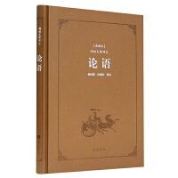 现货正版 论语 古典名著阅读无障碍本典藏版 为人处世 儒家学派的经典著作 文学经典