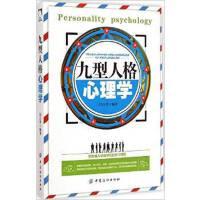 【旧书二手书8成新】九型人格心理学 闫江华 中国纺织出版社 9787518013692