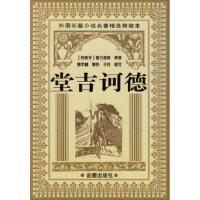 堂吉诃德 (西)塞万提斯 原著,窦孝鹏 缩写 金盾出版社