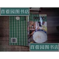 【旧书二手书9成新】宝宝营养粥 /刘承兰 编著 中原农民出版社9787806414217