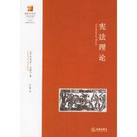 【新书店正版】宪法理论,(英)马歇尔,刘刚,法律出版社9787503660887