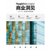 转型与平台战略(ThoughtWorks商业洞见)