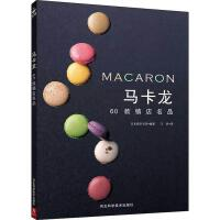 马卡龙:60款镇店名品 法国甜品师劳伦特・波维尔一步一图教你做真正的巴黎马卡龙 西点烘焙书籍教程大全 配方烘培书新手甜点