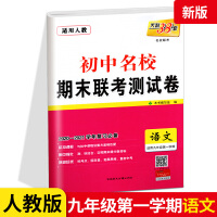 天利38套2020-2021初中名校期末联考测试卷初中语文九年级第一学期语文试卷子 人教版9年级语文上册复习题资料书初三