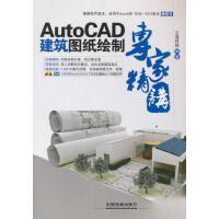 AutoCAD建筑图纸绘制专家精讲(含盘) 云海科技 中国铁道出版社 9787113170196