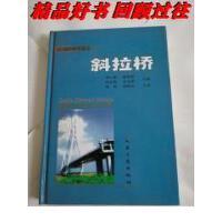 【二手旧书9成新】公路桥梁设计丛书斜拉桥