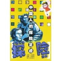 中国人的探险足迹--卡通人类探险图典
