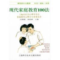 现代家庭教育100法