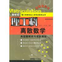 离散数学:典型题解析与实战模拟――新世纪理工科研究生入学考试指导丛书