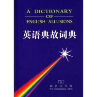 英语典故词典 华泉坤 等 编
