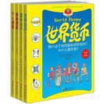 华夏少儿金融智慧屋―货币系列(中英双语,套书共4册)