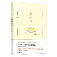 凤眼菩提(林清玄菩提系列散文) 林清玄 作家出版社