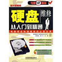 【旧书二手书9成新】单册售价 硬盘维修从入门到精通(含光盘) 韩雪涛 9787113103248