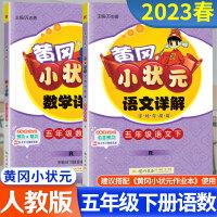 黄冈小状元语文数学详解五年级下册全套人教版2本 2020春新版