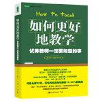 封面有磨痕-XX-如何更好地教学:教师要知道的事 Phil Beadle 9787515324609 中国青年出版社