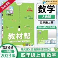 教材帮四年级上册数学人教版同步教材解读 2020年秋新版