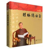 桂林�u血玉唐正安�V西��范大�W出版社