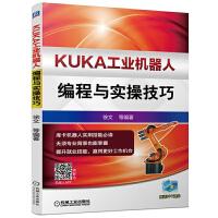 KUKA工�I�C器人�程�c��操技巧 �炜�C器人�O�制作教程��籍 �C器人�Y����造原理 安�b�{��S�o技能 �程教程程序�O�