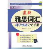 最新雅思词汇科学快捷记忆手册(英语热门考试词汇科学快捷记忆丛书)