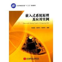 嵌入式系统原理及应用实例