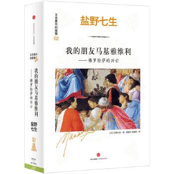 文艺复兴的故事02(pdf+txt+epub+azw3+mobi电子书在线阅读下载)