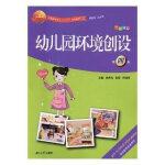 幼儿园环境创设(第四版)