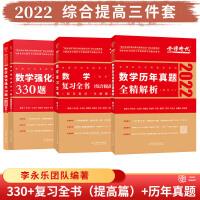 2022李永乐考研数学系列数学复习全书 提高篇+强化通关330题+历年真题全精解析・提高篇(数学二)
